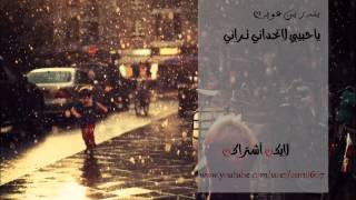 getlinkyoutube.com-بندر بن عوير/ ياحبيبي لاتحداني تراني (نسخه معدله+نسخه مسرعه)+رابط تحميل mb3