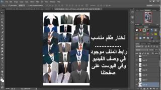 getlinkyoutube.com-طريقة تغير الملابس في الفوتوشوب
