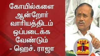 H. Raja speaks about UNESCO Report on Madurai Meenakshi Amman Temple | Thanthi TV
