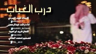 شيلة درب الغياب|كلمات فهيد المسردي اداء راشد عبدالرحمن