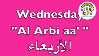 getlinkyoutube.com-Days of the Week | Arabic & English | أيام الأسبوع باللغة الإنجليزية واللغة العربية