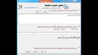 getlinkyoutube.com-تحميل برنامج GIArabic للكتابة بالعربي لبرنامج ProShow Produce