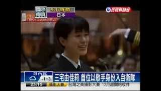 getlinkyoutube.com-日本自衛隊歌姬三宅由佳莉 (2013/12/9)