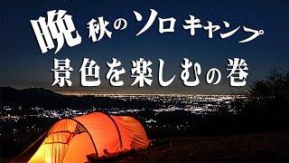 getlinkyoutube.com-【ソロキャンプ】 Autumn Solo Camp