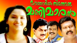 getlinkyoutube.com-KALABHAVAN MANI FULL MOVIE | MALABARIL NINNORU MANIMARAN | Jagadish & Jagathy