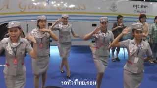 getlinkyoutube.com-นครชัยแอร์ งานเที่ยวไทย [HD]