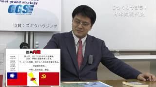 getlinkyoutube.com-第1部1話 朝鮮戦争〜共産主義の恐怖【CGS 倉山満】