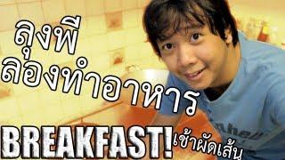 getlinkyoutube.com-ลุงพีลองทำอาหาร by lung p - เช้าผัดเส้น!