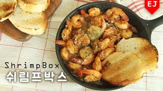 getlinkyoutube.com-쉬림프박스 만들기 제주도에서 인기폭발 고소한 버터새우! Shrimp Box  이제이레시피 / EJ recipe
