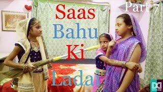 Saas Bahu ki Ladai Part 7 - Saas Bahu Comedy Drama - सास बहु की लड़ाई