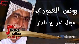getlinkyoutube.com-Yunis Al Abodi - Mowal Amr Ala el Dar   يونس العبودي - موال ع الدار   اغاني عراقي