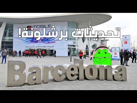 تحديثات تغطية مؤتمر MWC 2015 في برشلونة
