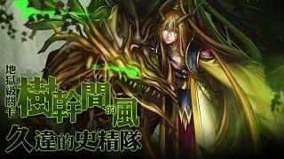 getlinkyoutube.com-洛妲史精隊大戰 樹幹間的風 地獄級/神魔之塔