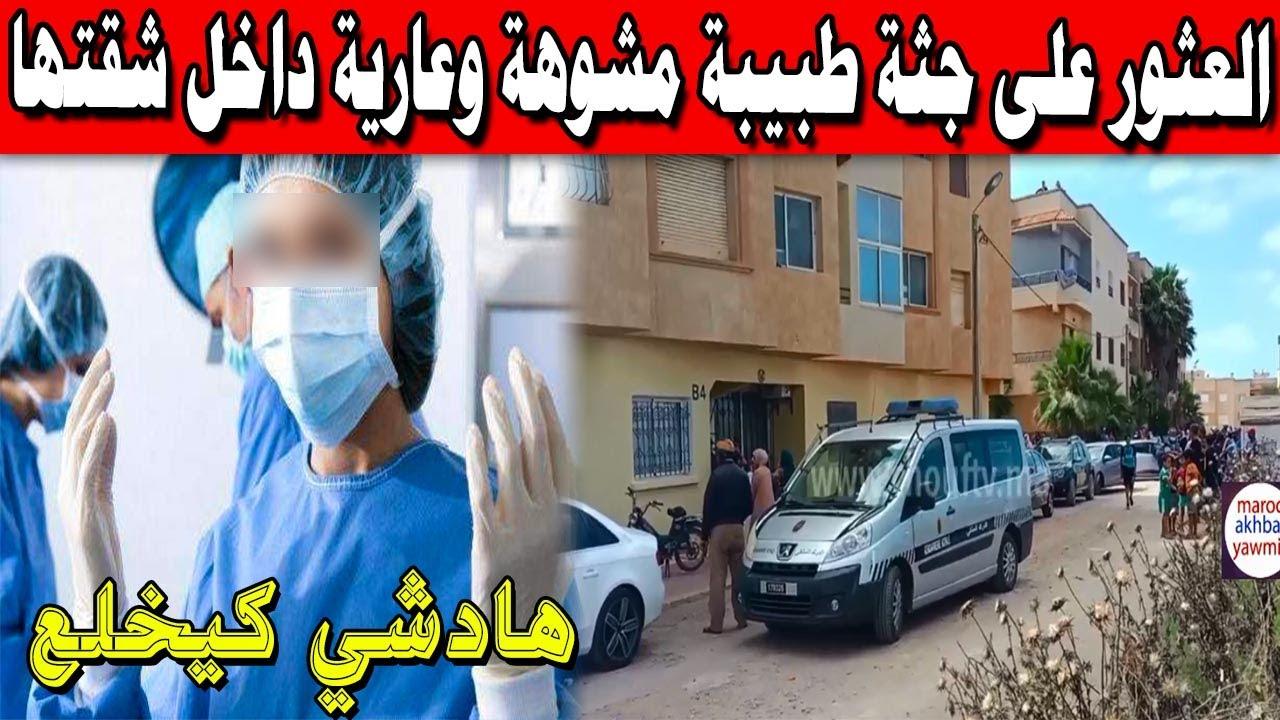 شوفو كيفاش لقاو طبيبة في شقة بسيدي رحال