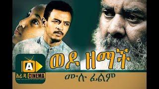 Ethiopian Movie - Wedo Zemach 2017