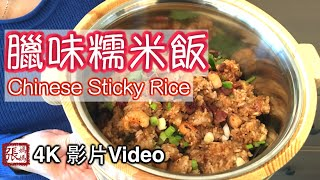 ★ 糯米飯 一 簡單做法 4K ★ | Chinese Sticky Rice Easy Recipe 4K