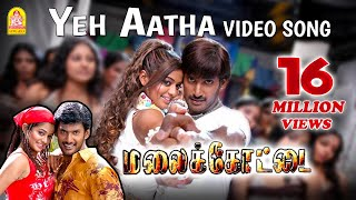 getlinkyoutube.com-Yeh Aatha Song from MalaiKottai Ayngaran HD Quality
