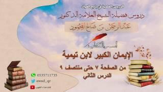 getlinkyoutube.com-الدكتور عبدالرحمن المحمود الإيمان الكبير لابن تيمية الدرس الثاني