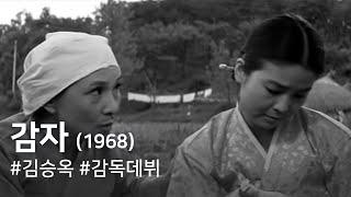getlinkyoutube.com-감자  Potato (1962)