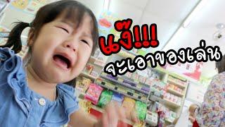 getlinkyoutube.com-เฌอแตมร้องไห้ จะเอาของเล่น   แม่ปูเป้ เฌอแตม Tam Story