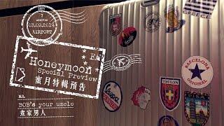 [修訂版]蜜月特輯預告  Honeymoon Special Preview (with revised background music)