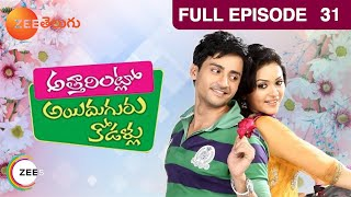 Telugu-serials-video-2512-Attarintlo Ayiduguru Kodallu Telugu Serial Episode : 31