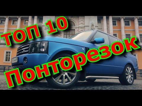 ТОП 10 Понторезок За - 400.000 - 500.000р.