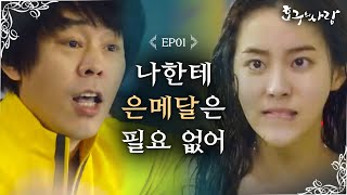 getlinkyoutube.com-Hogu's Love Uee who participated at the asian games reveals her swimming skills! Hogu's Love Ep1