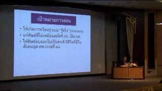 getlinkyoutube.com-สอนอย่างไรในศตวรรษที่ 21 โดย ศ.นพ.วิจารณ์ พานิช