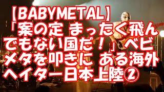 getlinkyoutube.com-【BABYMETAL】「案の定 まったく飛んでもない国だ!」ベビメタを叩きに ある海外ヘイター日本上陸②
