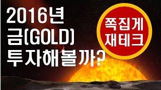 getlinkyoutube.com-[금투자/경제강의] 2016년 금(Gold)에 투자해 볼까? (명품경제학 쪽집게 재테크 시리즈)