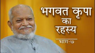 Bhagvad Krupa Ka Rahasya: Part-7