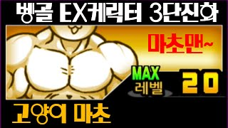 getlinkyoutube.com-[모바일게임] 냥코대전쟁 드디어 3단진화!!! 고양이 마초!!!
