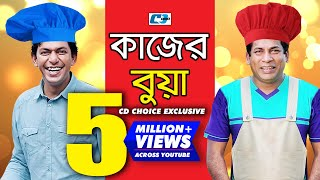 getlinkyoutube.com-Kajer Bua | Bangla Natok 2016 | Full HD | Mosharraf Korim | Chanchal Chowdhury