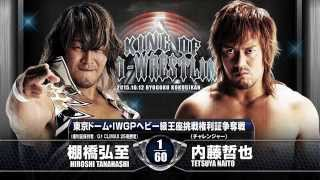 getlinkyoutube.com-KING OF PRO-WRESTLING 2015 TANAHASHI vs NAITO Match VTR