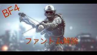 getlinkyoutube.com-【BF4】 Phantom/ファントムボウ 入手方法