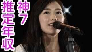 getlinkyoutube.com-AKB48グループ推定年収『神7』ランキング☆この子達ってこんなに稼いでるの!?【AKB48】