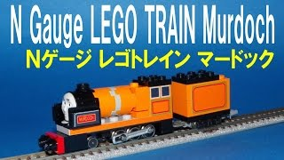 getlinkyoutube.com-Thomas & friends (N gauge mini LEGO Train Murdoch) Nゲージ レゴトレイン きかんしゃトーマス マードック