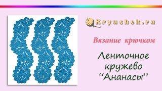 "getlinkyoutube.com-Ленточное кружево ""Ананасы"" крючком (Crochet. Lace Tape Pineapple)"
