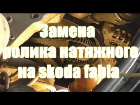 Замена натяжного ролика на Skoda Fabia