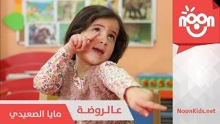 getlinkyoutube.com-عالروضة - مايا الصعيدي | 3arrawdah - Maya Alsaedi