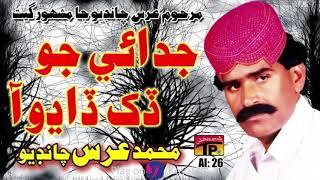 To Dard Dina   Muhammad Urs Chandio   Sindhi Hits Old Song   Tp Sindhi