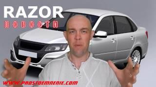 Новость. Начало продаж СУПЕР новейшего бампера Razor для автомобиля LADA Granta