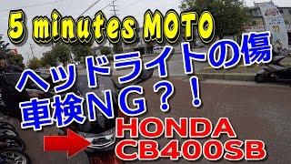 5 minutes MOTO HONDA CB400SBの車検 ヘッドライトの傷でNG?