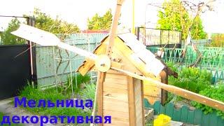 getlinkyoutube.com-мельница декоративная своими руками / mill decorative