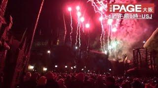 USJがカウントダウンパーティ ── ハリポタエリアで初の年越し。盛大な花火も THE PAGE大阪
