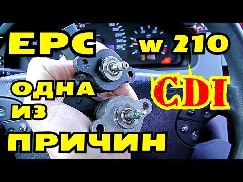 Еще одна причина ошибки EPC POWER CONTROL на Mercedes W210 CDI