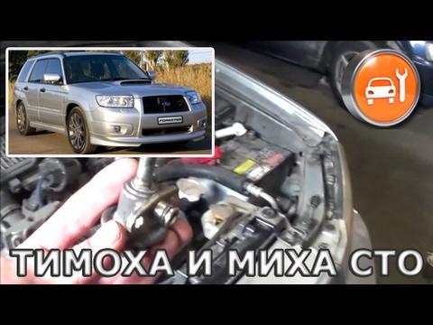 Subaru Forester EJ205 - Не заводится, проблема найдена