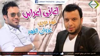 getlinkyoutube.com-اغاني اعراس وافراح   غزوان الفهد و فهد نوري 2017