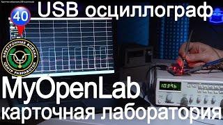 getlinkyoutube.com-Карточная лаборатория | MyOpenLab | USB осциллограф